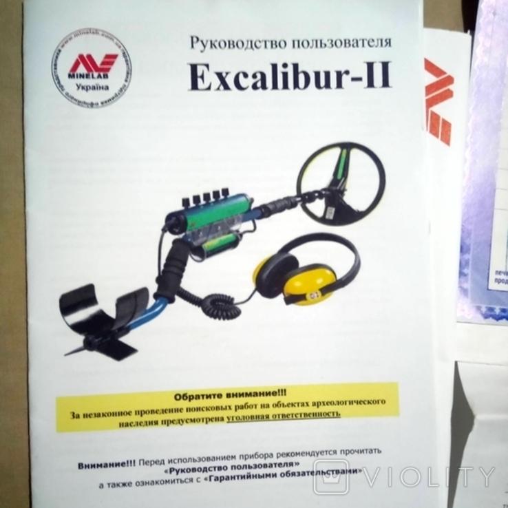 Экскалибур 2, фото №3