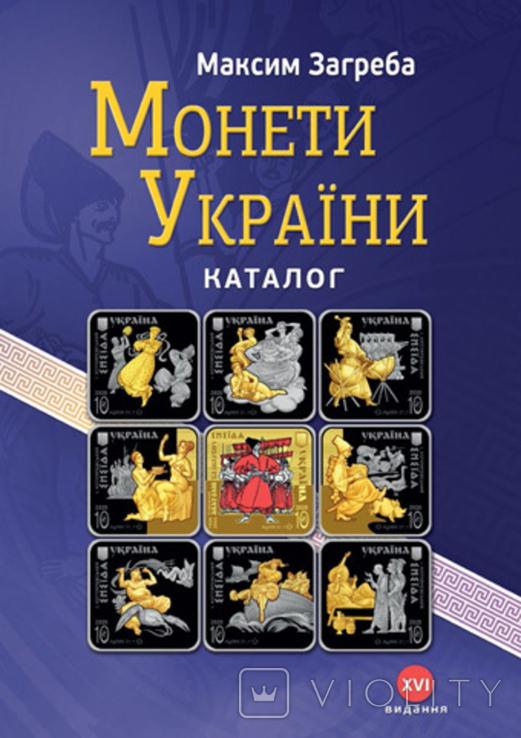 Каталог Монети України 2021 Загреба. Новое, фото №2