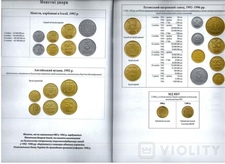 Каталог Монети України 2021 Загреба. Новое, фото №4