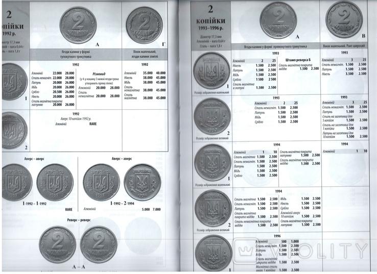 Каталог Монети України 2021 Загреба. Новое, фото №5