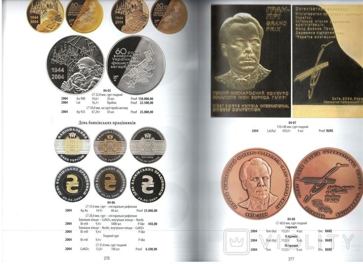 Каталог Монети України 2021 Загреба. Новое, фото №12