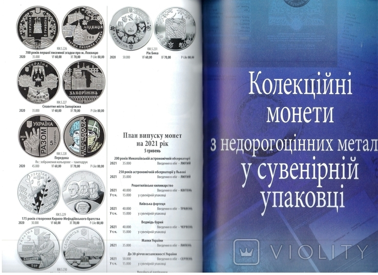 Каталог Монети України 2021 Загреба. Новое, фото №13
