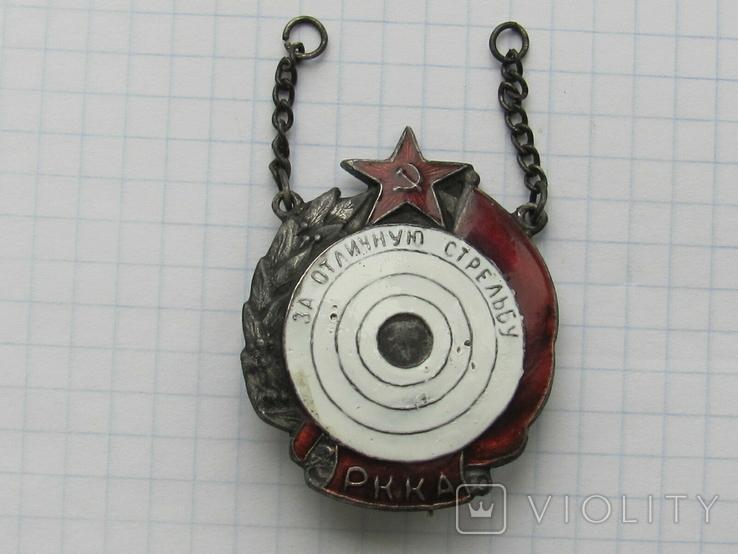 За отличную стрельбу Копия, фото №2