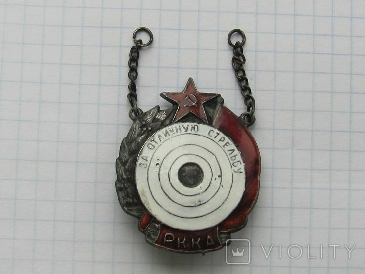 За отличную стрельбу Копия, фото №3