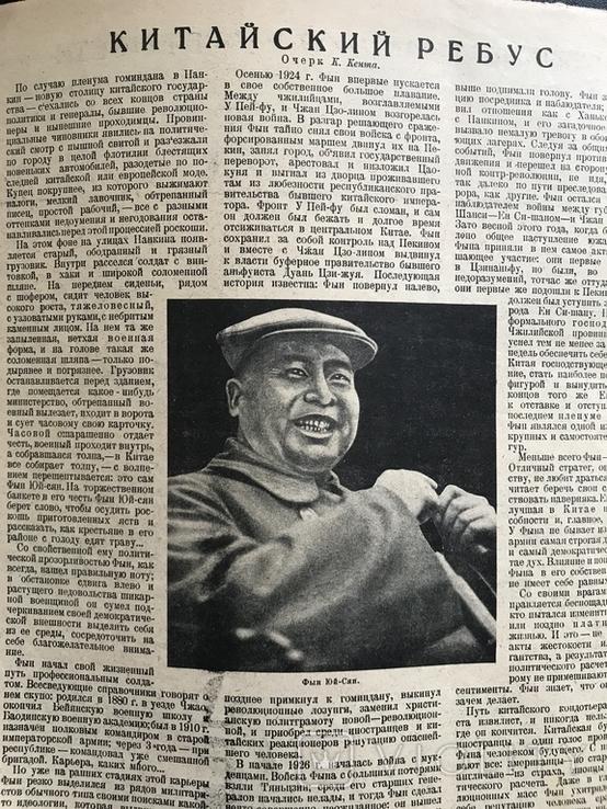 1928 Огонёк Смерть Керенского Польша Китай Ильф и Петров, фото №11