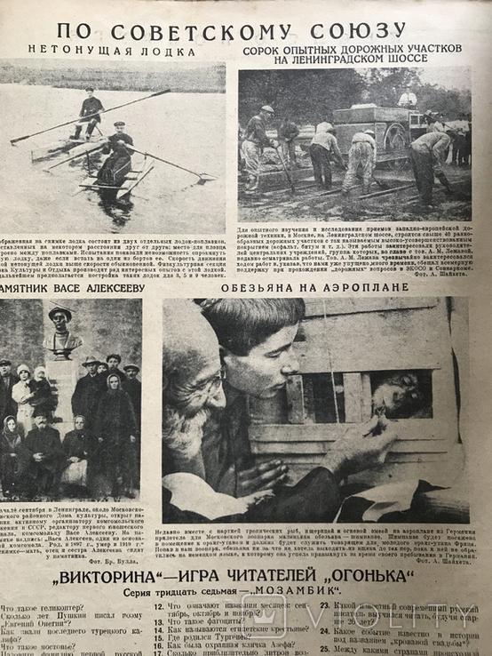 1928 Огонёк Смерть Керенского Польша Китай Ильф и Петров, фото №13