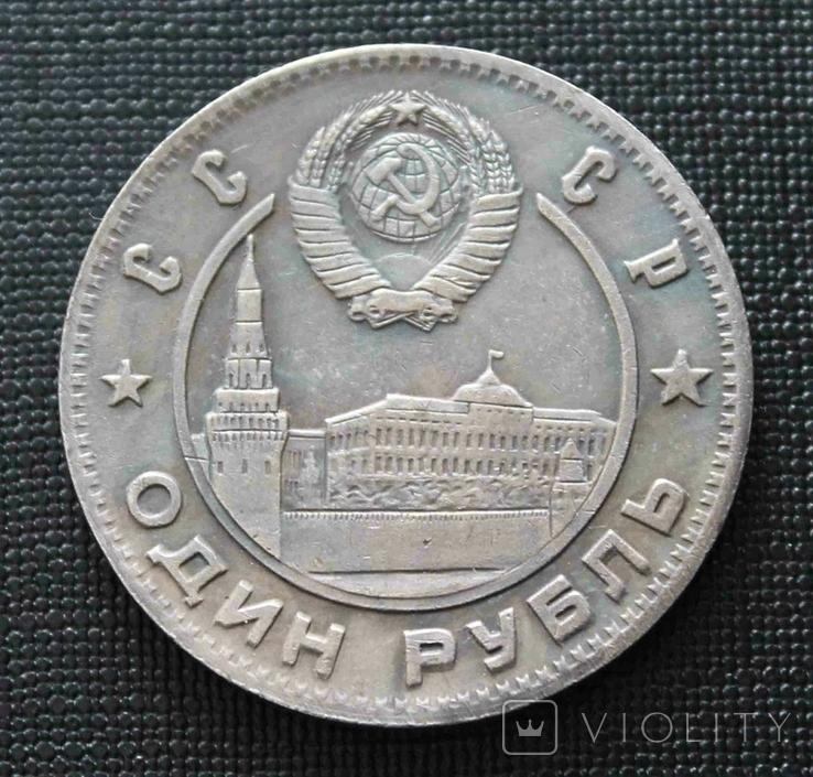 Один рубль И.В. Сталин 1949 г. (копия), фото №3