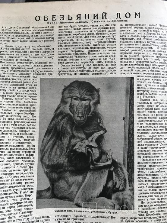 1928 Огонёк Турксиб Муссолини Киев Кино фабрика, фото №9