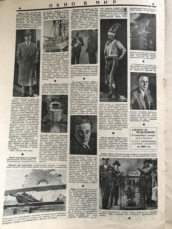 1928 Огонёк Турксиб Муссолини Киев Кино фабрика, фото №10