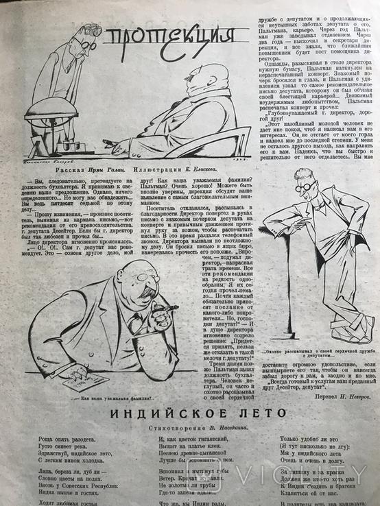 1928 Огонёк Турксиб Муссолини Киев Кино фабрика, фото №12
