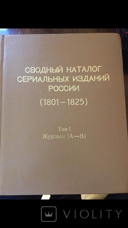 Сводный каталог сериальных изданий России 1801-1825, фото №3