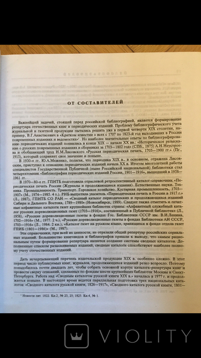 Сводный каталог сериальных изданий России 1801-1825, фото №5