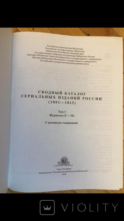 Сводный каталог сериальных изданий России 1801-1825, фото №7