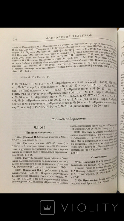 Сводный каталог сериальных изданий России 1801-1825, фото №8