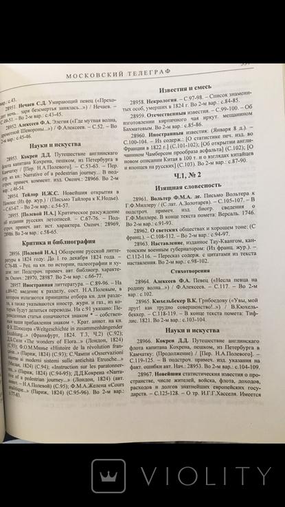 Сводный каталог сериальных изданий России 1801-1825, фото №9