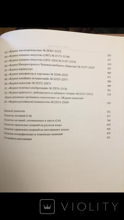 Сводный каталог сериальных изданий России 1801-1825, фото №13