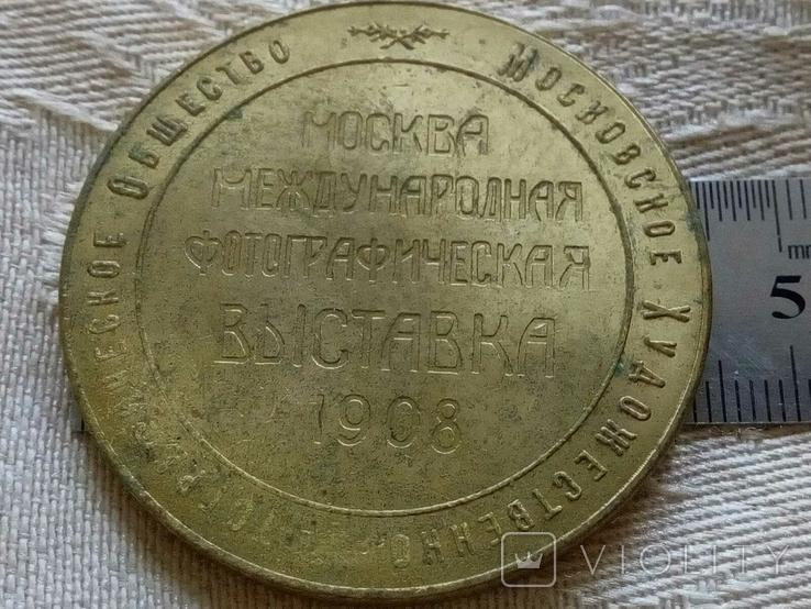 """Медаль ''Московська фотовиставка 1908 року"""" -дуже точна копія - не магнітна, бронза, фото №3"""