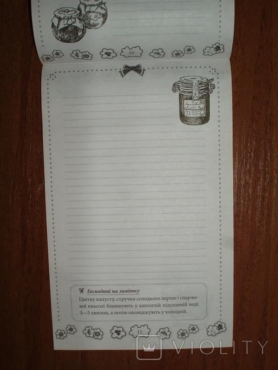 Блокнот для записи рецептов. Домашні заготовки., фото №5
