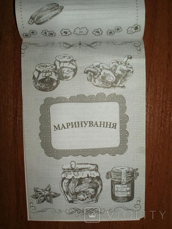 Блокнот для записи рецептов. Домашні заготовки., фото №7