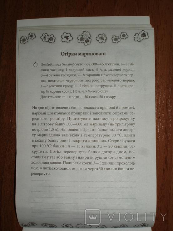 Блокнот для записи рецептов. Домашні заготовки., фото №8
