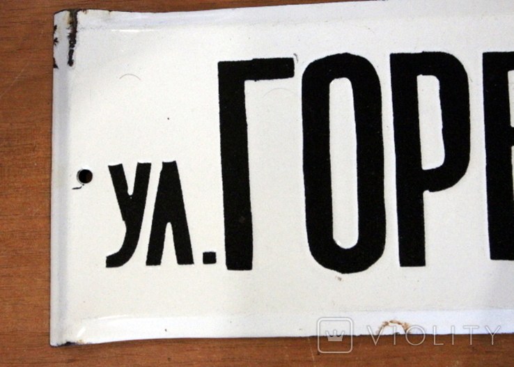 Эмалированная табличка №1 времен СССР, фото №8