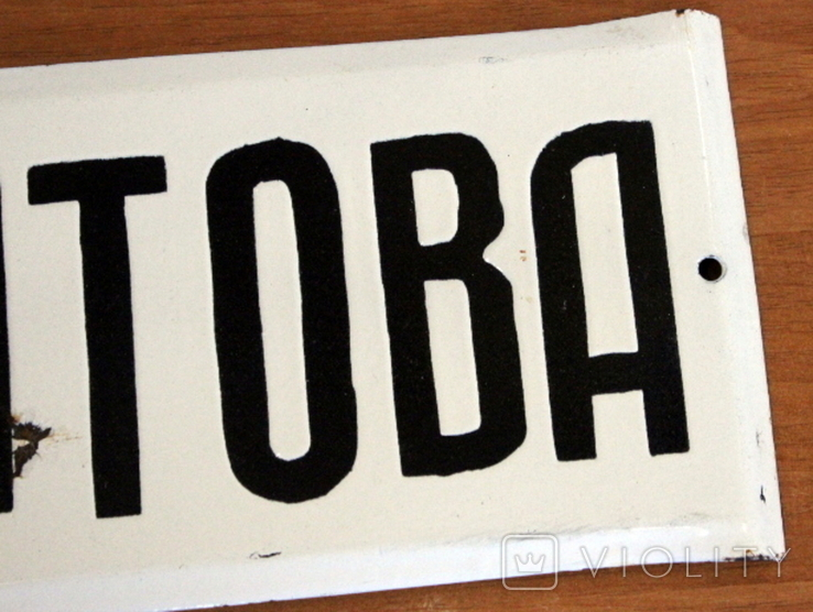 Эмалированная табличка №1 времен СССР, фото №10
