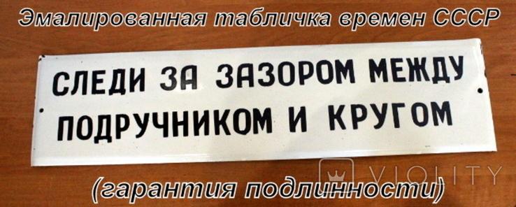 Эмалированная табличка №3 времен СССР, фото №2