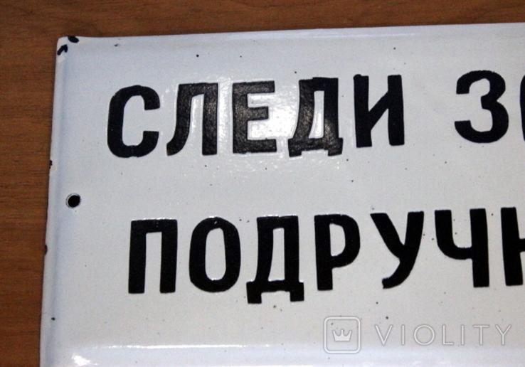 Эмалированная табличка №3 времен СССР, фото №3