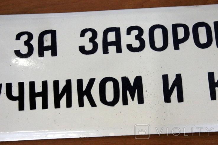 Эмалированная табличка №3 времен СССР, фото №4