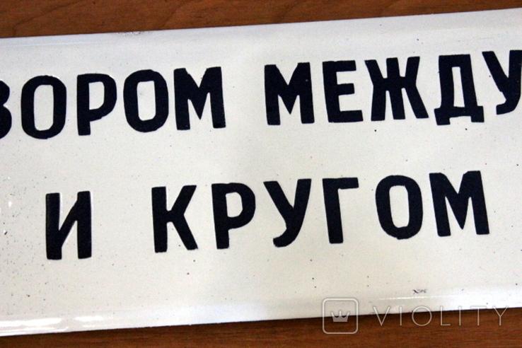 Эмалированная табличка №3 времен СССР, фото №5
