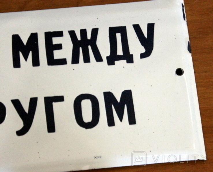 Эмалированная табличка №3 времен СССР, фото №6