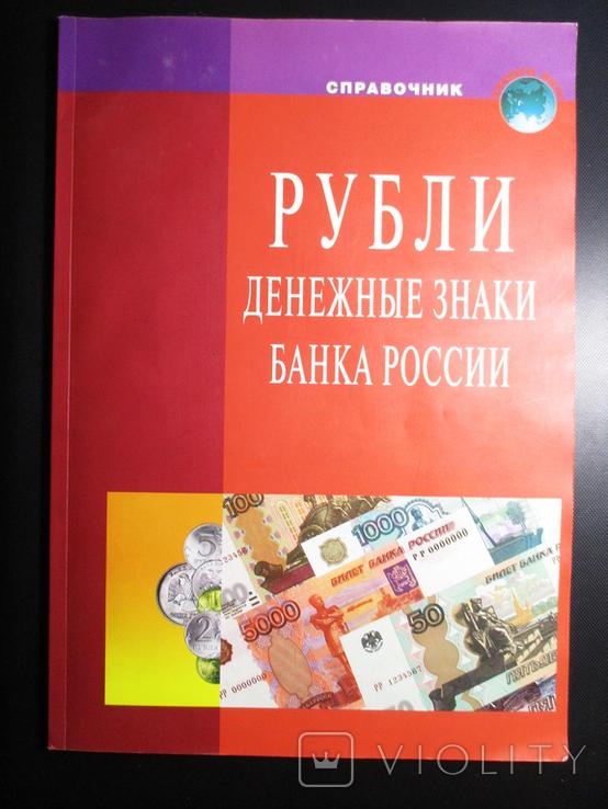 Справочник Рубли денежные знаки банка России 2007 года., фото №2