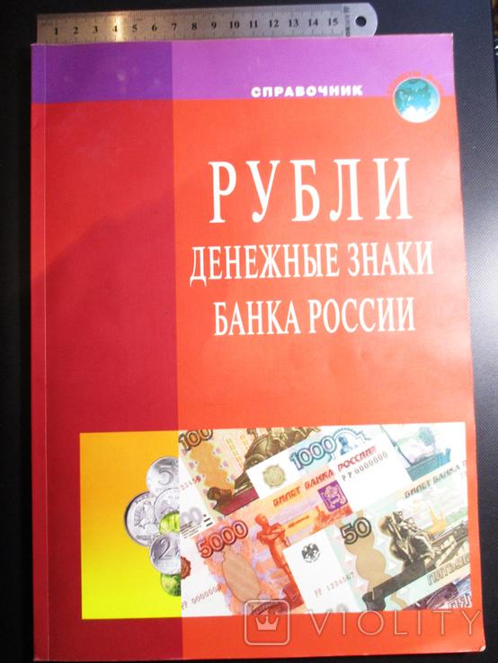 Справочник Рубли денежные знаки банка России 2007 года., фото №4