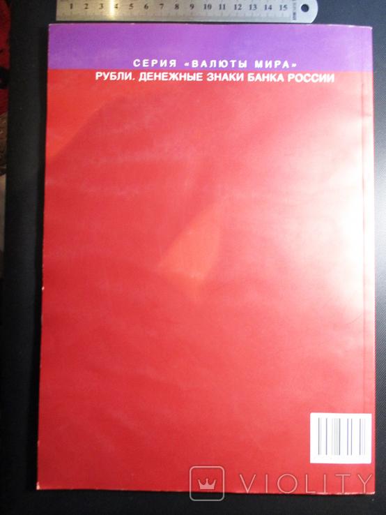 Справочник Рубли денежные знаки банка России 2007 года., фото №5
