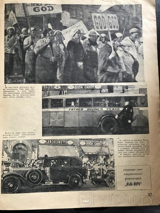 1936 Огонёк Дзержинский, фото №9