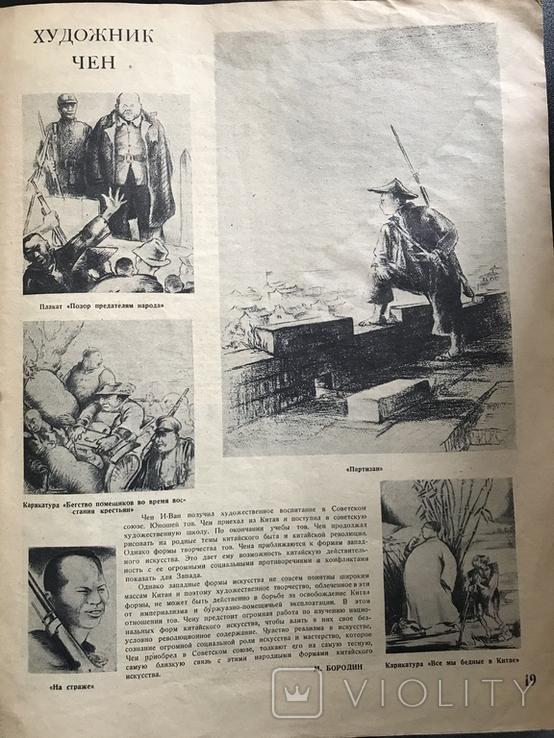 1936 Огонёк Дзержинский, фото №10