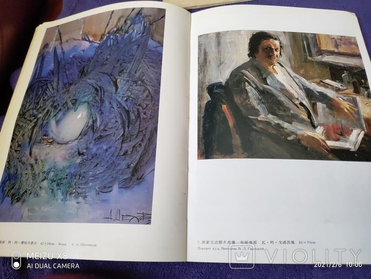 Альбом работ молодых художников Украины с дарственной надписью, фото №4