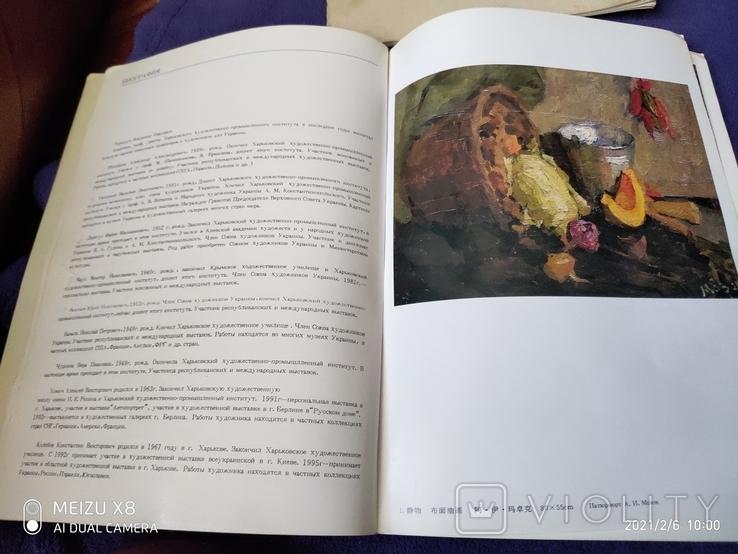 Альбом работ молодых художников Украины с дарственной надписью, фото №7