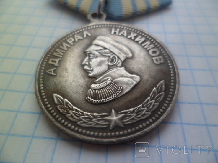 Медаль Адмирал Нахимов Копия, фото №4