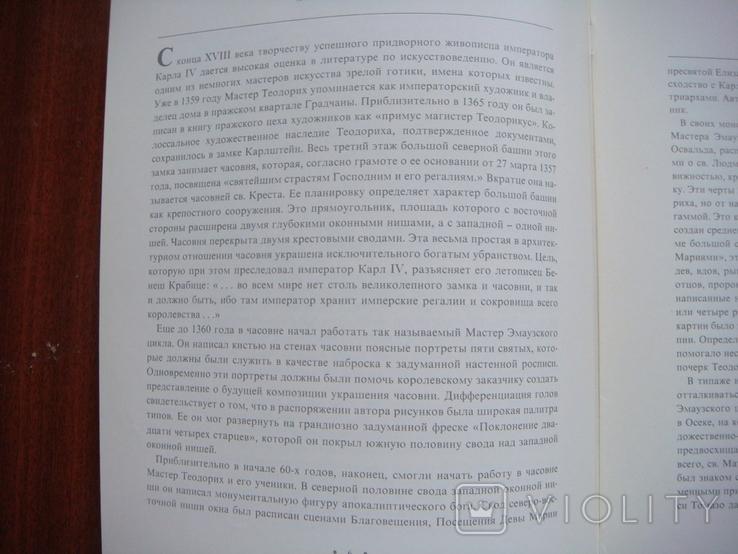 Набор открыток Чехия.Мастер Теодорих.12 шт., фото №8