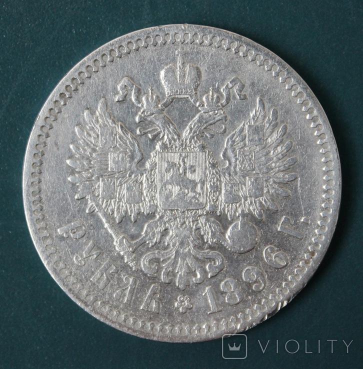 1 рубль 1896(АГ), фото №2