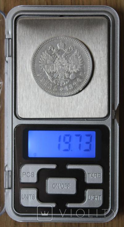 1 рубль 1896(АГ), фото №7