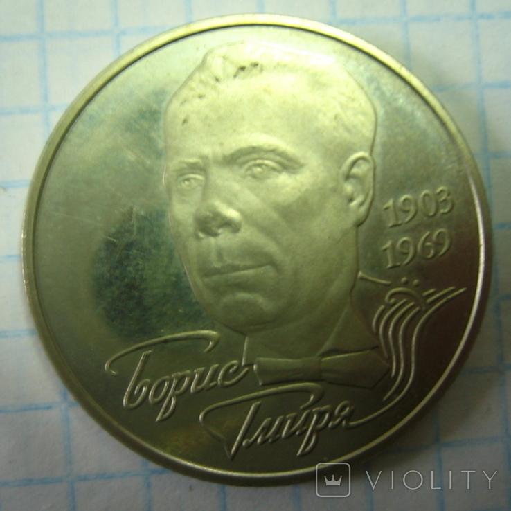Украина 2 гривны 2003 Борис Гмиря, фото №4