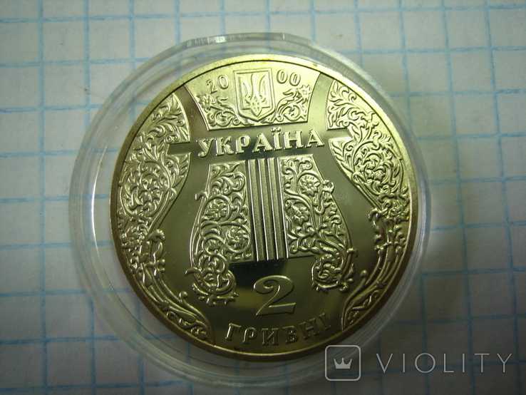 Украина 2 гривны 2000 года.Іван Козловський, фото №6