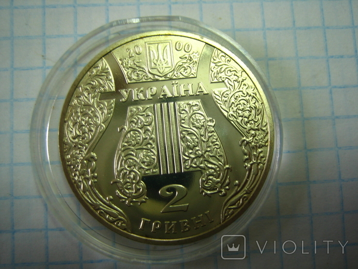 Украина 2 гривны 2000 года.Іван Козловський, фото №7