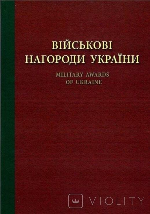 Військові нагороди України., фото №3