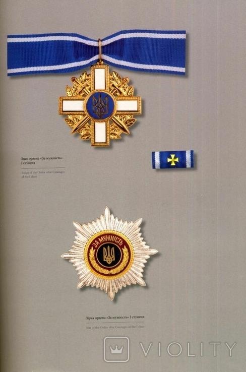 Військові нагороди України., фото №5