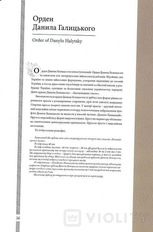 Військові нагороди України., фото №7