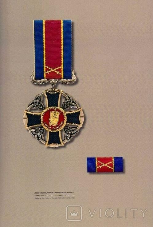 Військові нагороди України., фото №8