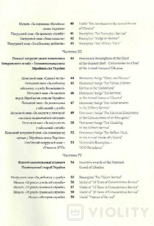 Військові нагороди України., фото №12